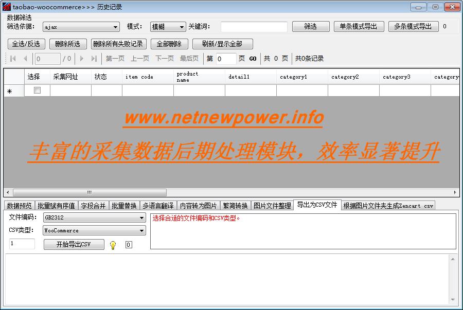 zencart产品采集 多图采集 批量导出CSV
